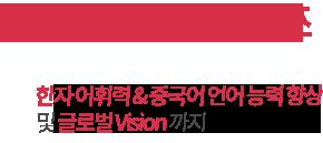차이홍 주니어 & 한쯔 한자 어휘력 & 중국어 언어 능력 향상 및 글로벌 Vision 까지