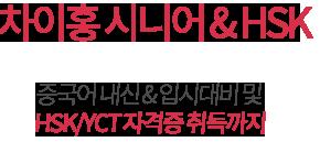차이홍 시니어 & HSK 중국어 내신 & 입시 대비 및 HSK / YCT 자격증 취득까지
