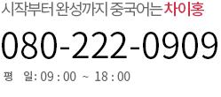시작부터 완성까지 중국어는 차이홍 080-222-0909 평일 09:00~20:00 토요일 09:30~16:00